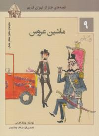 قصه های طنز از تهران قدیم 9: ماشین عروس