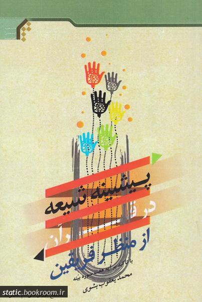 پیشینه شیعه در قرآن از منظر فریقین (با تاکید بر آیه هفتم از سوره بینه)