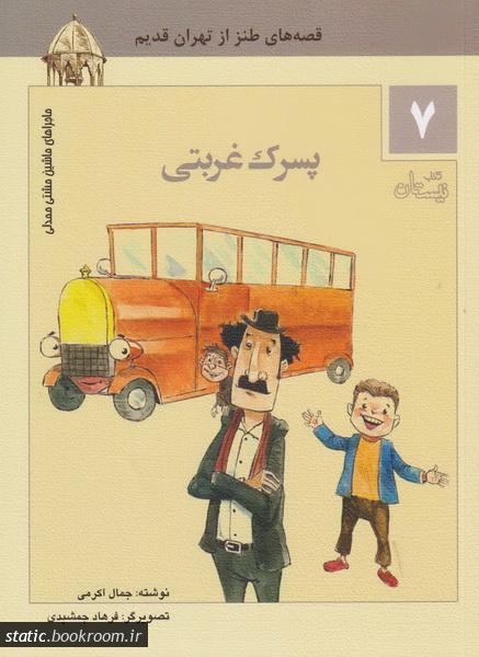قصه های طنز از تهران قدیم 7: پسرک غربتی