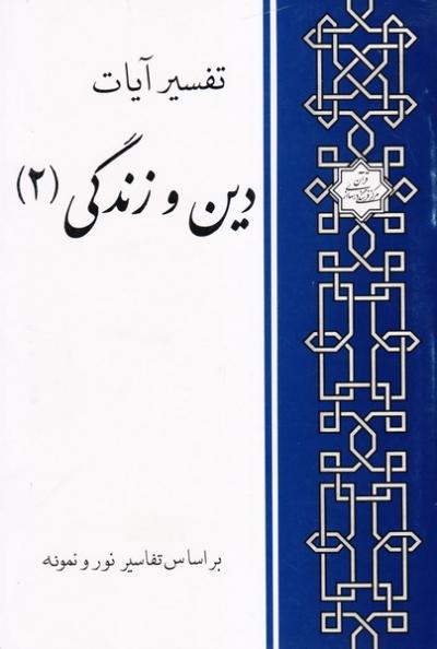 تفسیر آیات دین و زندگی 2