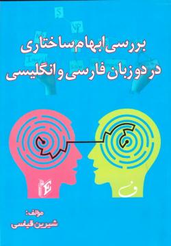 بررسی ابهام ساختاری در دو زبان فارسی و انگلیسی