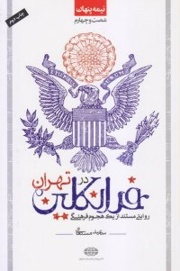 نیمه پنهان 64: فرانکلین در تهران؛ روایتی مستند از یک هجوم فرهنگی