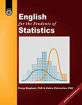 انگلیسی برای دانشجویان رشته آمار