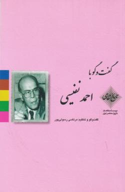 گفت و گو با احمد نفیسی