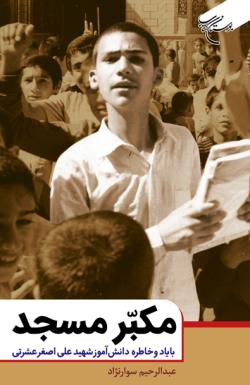 مکبر مسجد: با یاد و خاطره دانش آموز شهید علی اصغر عشرتی