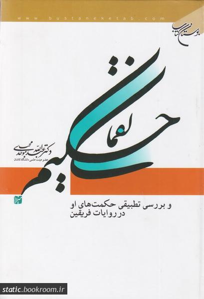 لقمان حکیم و بررسی تطبیقی حکمت های او در روایات فریقین
