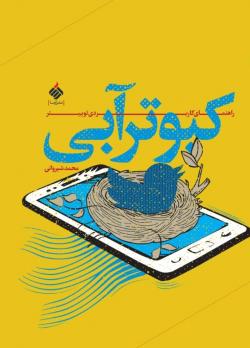 کبوتر آبی: راهنمای کاربردی توییتر