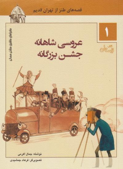 قصه های طنز از تهران قدیم 1: عروسی شاهانه، جشن بزرگانه