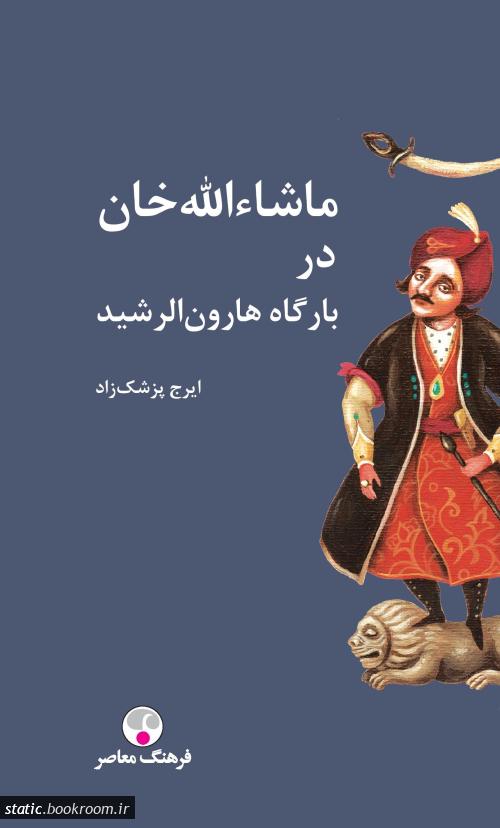 ماشاءالله خان در بارگاه هارون الرشید