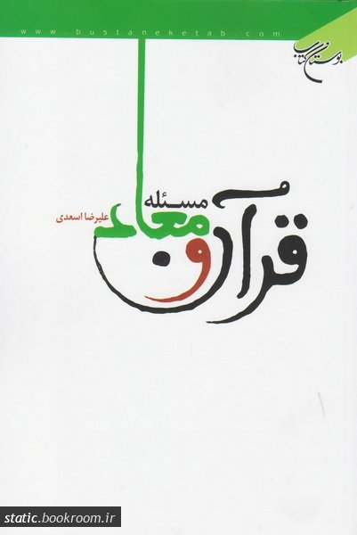 قرآن و مسئله معاد