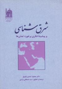 شرق شناسی و پیشینه فکری برخورد تمدن ها