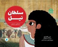 سلطان نیل: داستانی از مصر