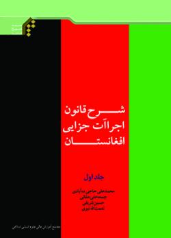 شرح قانون اجراآت جزایی افغانستان - جلد اول