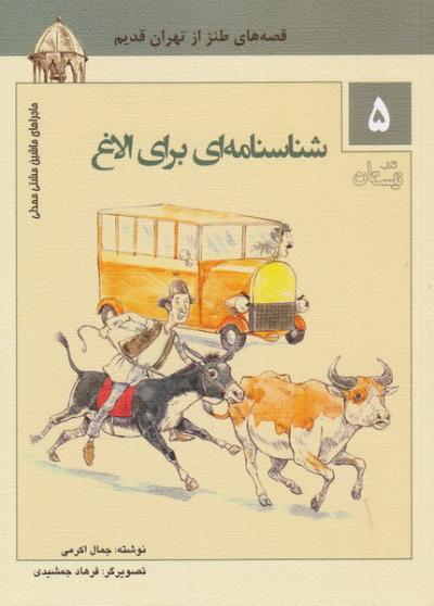 قصه های طنز از تهران قدیم 5: شناسنامه ای برای الاغ