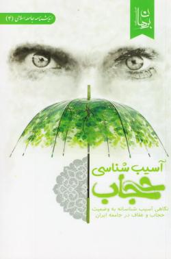 آسیب شناسی حجاب: نگاهی آسیب شناسانه به وضعیت حجاب و عفاف در جامعه ایران
