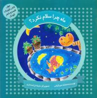 چهل کتاب کوچک، قصه و شعر کودک: ماه چرا سلام نکرد؟
