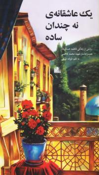 یک عاشقانه نه چندان ساده: روایتی از زندگی فاطمه عسکریان همسر جانباز شهید محمد کاظمی