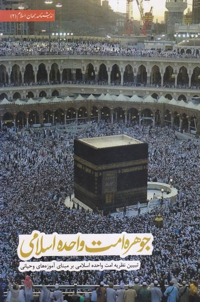 جوهره امت واحده اسلامی: تبیین نظریه امت واحده اسلامی بر مبنای آموزه های وحیانی