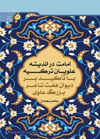امامت در اندیشه علویان ترکیه با تأکید بر دیوان هفت شاعر بزرگ علوی