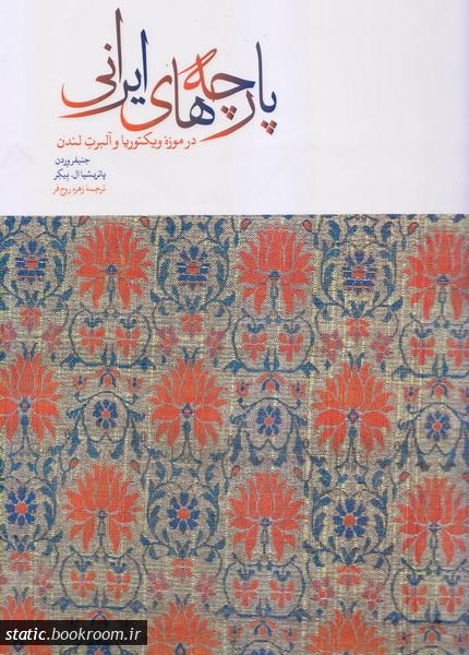 پارچه های ایرانی در موزه ویکتوریا و آلبرت لندن