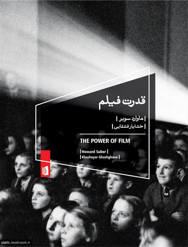 قدرت فیلم