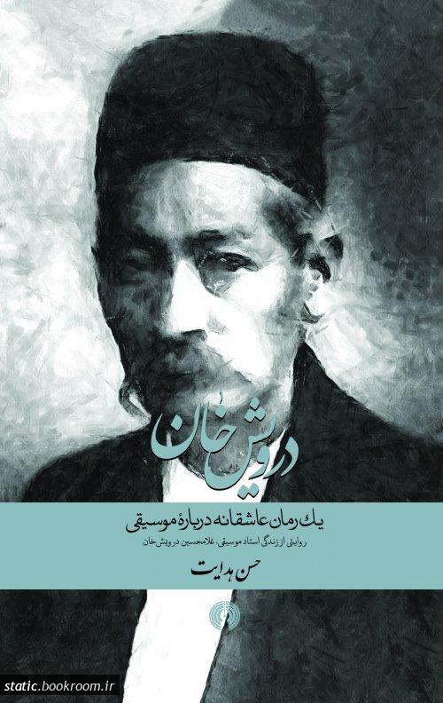 درویش خان: یک رمان عاشقانه درباره موسیقی