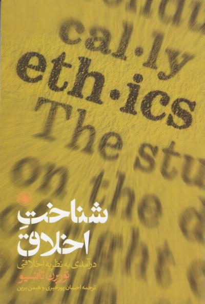 شناخت اخلاق: درآمدی به نظریه اخلاقی