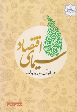 سیمای اقتصاد در قرآن و روایات