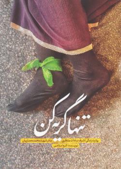 تنها گریه کن: روایت زندگی اشرف سادات منتظری مادر شهید محمد معماریان