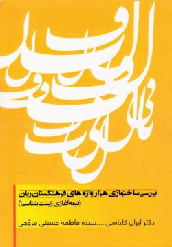 بررسی ساختواژی هزار واژه های فرهنگستان زبان