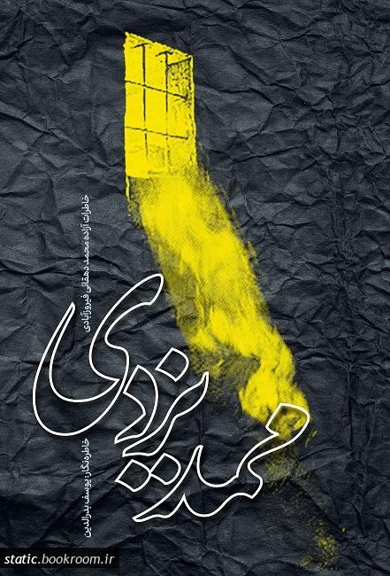 ممد یزدی: خاطرات اسیر آزادشده ایرانی؛ محمد دهقانی فیروزآبادی