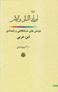 ترجمه اوراد اللیالی و الایام: نیایش های شبانگاهی و بامدادی ابن عربی