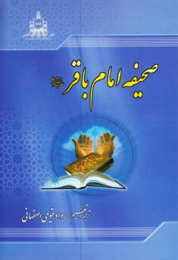 صحیفه امام باقر علیه السلام