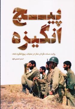 پیچ انگیزه: روایت مستند گردان عمار در عملیات پیچ انگیزه (فکه)
