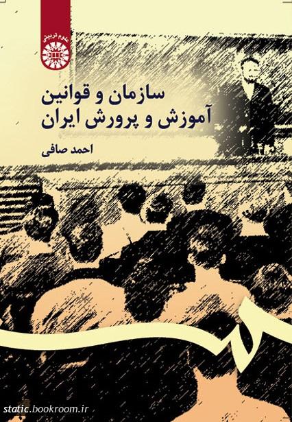 سازمان و قوانین آموزش و پرورش ایران