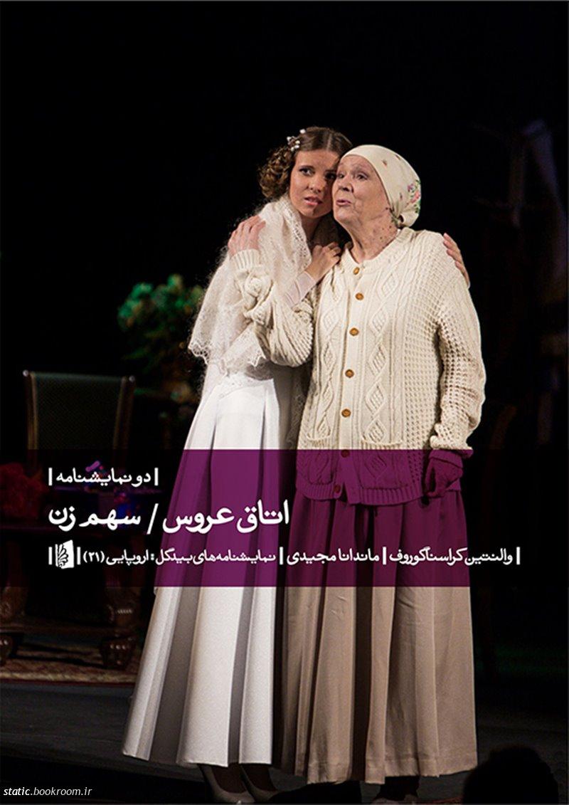 اتاق عروس / سهم زن: دو نمایشنامه