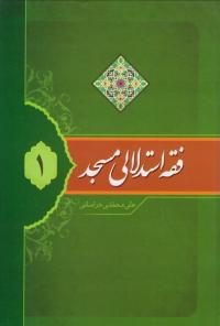 فقه استدلالی مسجد (دوره دو جلدی)