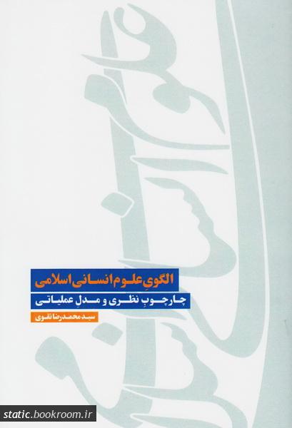 الگوی علوم انسانی اسلامی: چارچوب نظری و مدل عملیاتی
