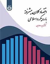اقتصاد کلان پیشرفته با رویکرد اسلامی