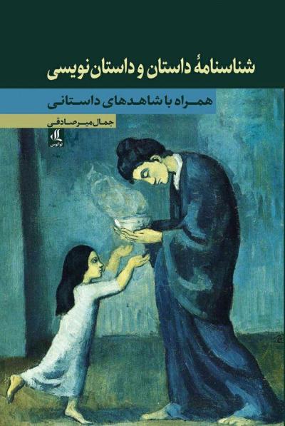 شناسنامه داستان و داستان نویسی
