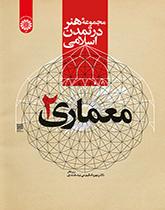 مجموعه هنر در تمدن اسلامی (معماری 2)