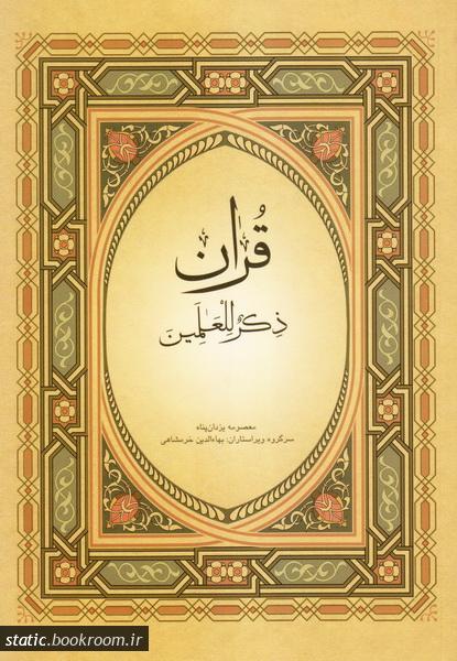 قرآن، ذکر للعالمین: ترجمه فارسی، ترجمه انگلیسی و جدول مفردات