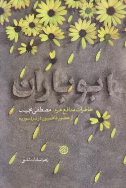 ابوباران: خاطرات مدافع حرم، مصطفی نجیب از حضور فاطمیون در نبرد سوریه