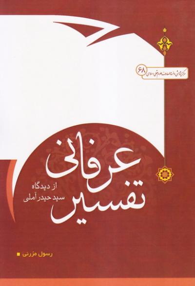 تفسیر عرفانی از دیدگاه سید حیدر آملی