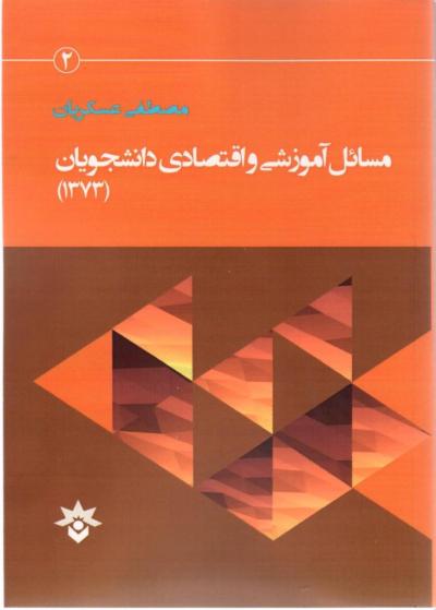 مسائل آموزشی و اقتصادی دانشجویان: مطالعه دوره کارشناسی دانشگاه های دولتی شهر تهران (1373)