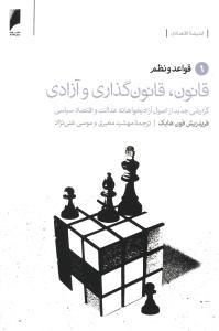 قانون، قانون گذاری و آزادی - جلد اول: قواعد و نظم