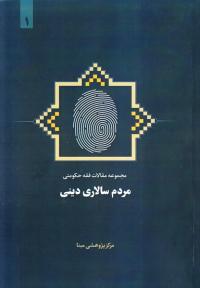 مجموعه مقالات فقه حکومتی 1: مردم سالاری دینی