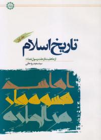 تاریخ اسلام - جلد اول: از جاهلیت تا رحلت رسول خدا (ص)