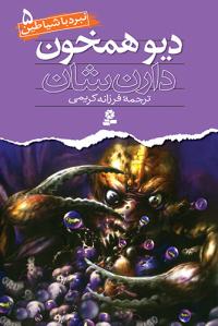 نبرد با شیاطین (05) .. دیو همخون