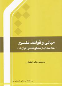 مبانی و قواعد تفسیر: خلاصه ای از منطق تفسیر قرآن 1
